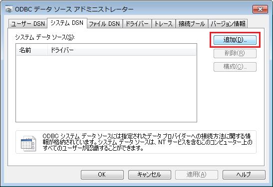 データソース追加